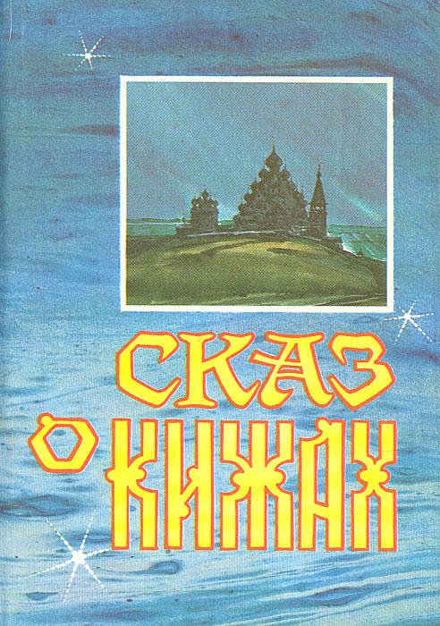 Сказ о Кижах