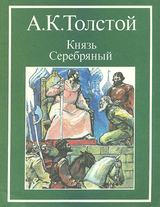 Zakazat.ru: Князь Серебряный. А. К. Толстой