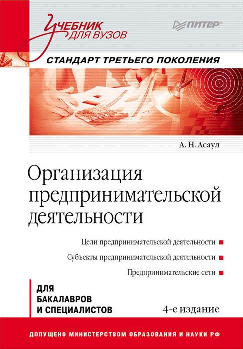Организация предпринимательской деятельности12296407Учебник дает системное представление об основах организации предпринимательской деятельности и способствует формированию инновационного мировоззрения. Последовательно рассматриваются история становления и этапы развития предпринимательства в России, сущность и методы предпринимательской деятельности, среда и типы предпринимательских структур. Большое внимание уделено практическим вопросам, связанным с поиском предпринимательской идеи, защитой информационных ресурсов и обеспечением безопасности предпринимательской деятельности. Все проблемы рассматриваются с учетом конкретных условий развития рыночных отношений в современной России. Предназначен для студентов специальности 060800 Экономика и управление на предприятии (по отраслям), бакалавров, преподавателей экономических вузов и факультетов, а также предпринимателей различных сфер деятельности. Допущено Министерством образования и науки Российской Федерации в качестве учебника для студентов высших учебных...