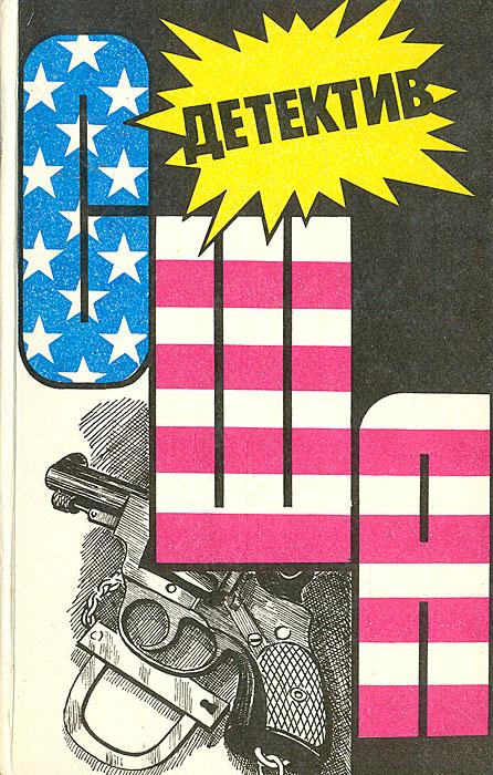 Детектив США. Выпуск 12