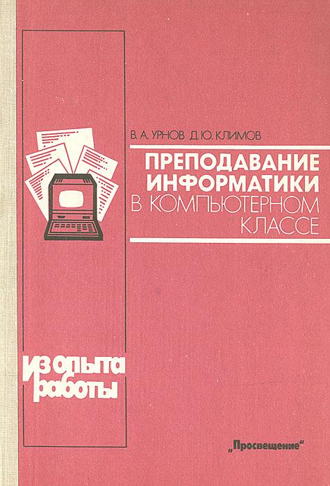 Преподавание информатики в компьютерном классе. Из опыта работы12296407Эта книга представляет собой методическое руководство по преподаванию курса Основы информатики и вычислительной техники для 10-11 классов (машинный вариант) на базе ЭВМ ДВК-2, КУВТ-86, ДВК-3 и УКНЦ. Подробно рассматриваются вопросы алгоритмизации, язык программирования Бейсик и его интерпретатор (Бейсик-машина), даются необходимые преподавателю сведения об ОС РАФОС и базовых ЭВМ. Книга содержит большое число задач, упражнений и примеров. В книге отражен опыт работы авторов в межшкольном вычислительном центре.