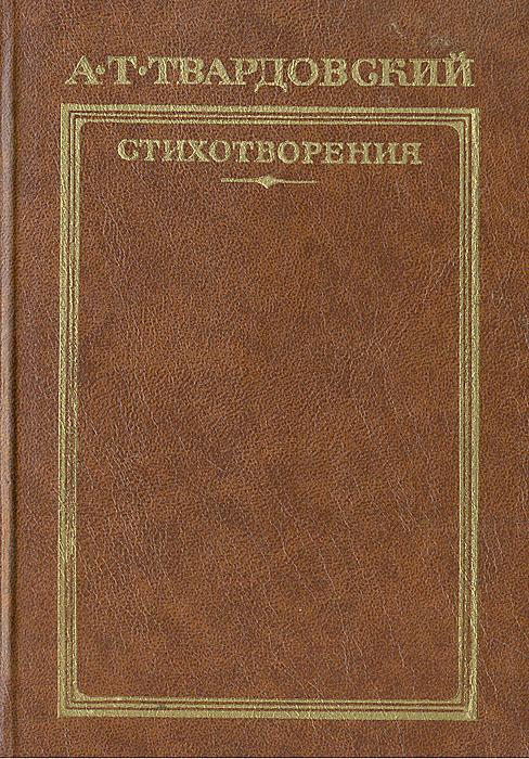 А. Твардовский. Стихотворения