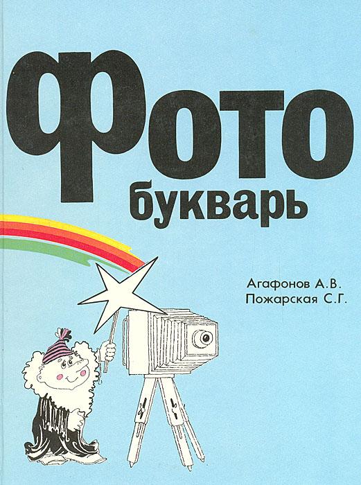 Фотобукварь