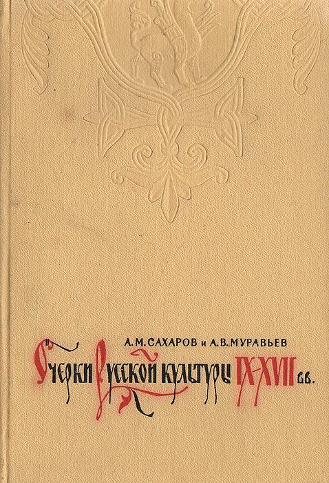 Очерки русской культуры IX - XVII вв.