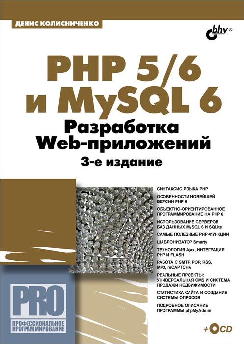 PHP 5/6 � MySQL 6. ���������� Web-���������� (+ CD-ROM)