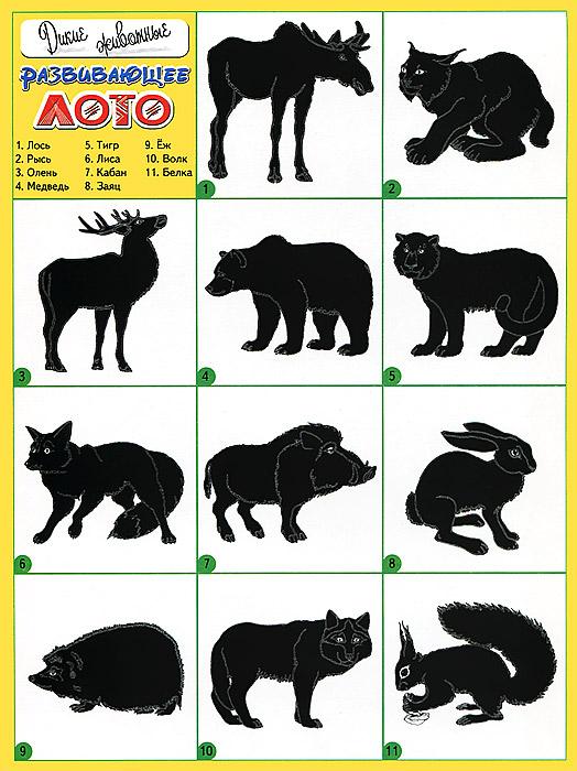 Дикие животные. Развивающее лото ( 978-5-86415-539-4 )