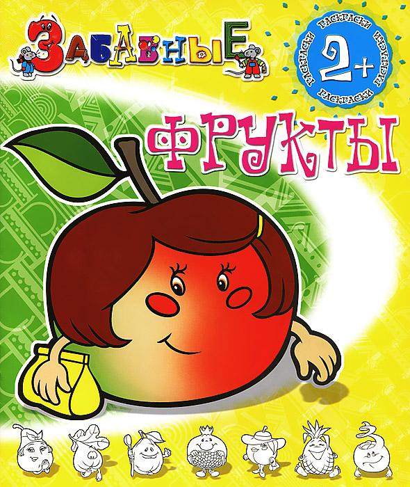 Забавные фрукты. Раскраски12296407Серия книг-раскрасок с цветными образцами разработана специально для самых маленьких детей от 2-х лет. Крупные, простые рисунки с четким контуром позволят начинающим художникам произвести на свет свои первые шедевры. Добрые, веселые, забавные образы понравятся и малышам и малышкам. Названия предметов даны серым цветом для обведения ярким фломастером или карандашом.