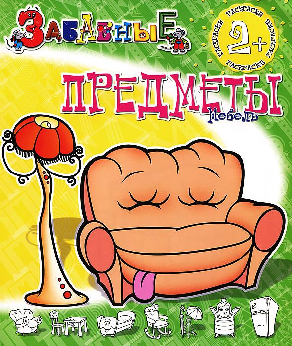 Забавные предметы. Мебель. Раскраски12296407Серия книг-раскрасок с цветными образцами разработана специально для самых маленьких детей от 2-х лет. Крупные, простые рисунки с четким контуром позволят начинающим художникам произвести на свет свои первые шедевры. Добрые, веселые, забавные образы понравятся и малышам и малышкам. Названия предметов даны серым цветом для обведения ярким фломастером или карандашом.