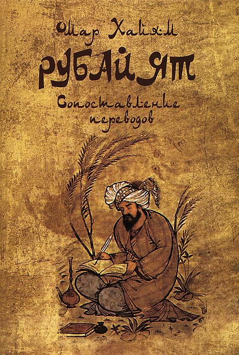 Омар Хайям. Рубайят. Сопоставление переводов