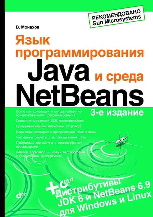 Язык программирования java и среда netbeans