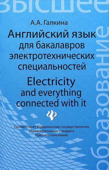 Английский язык для бакалавров электротехнических специальностей