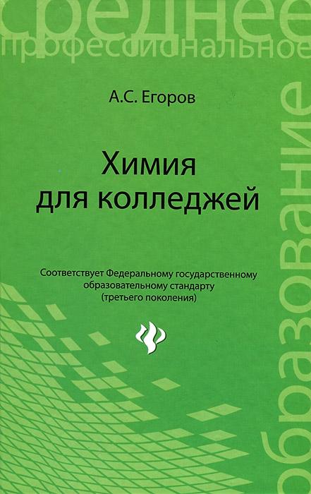 Химия для колледжей ( 978-5-222-19683-0 )
