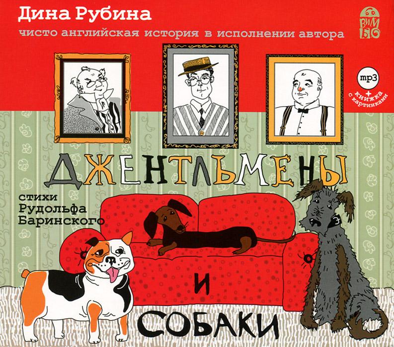 Джентльмены и собаки. Чисто английская история в исполнении автора + книжка с картинками (аудиокнига MP3)
