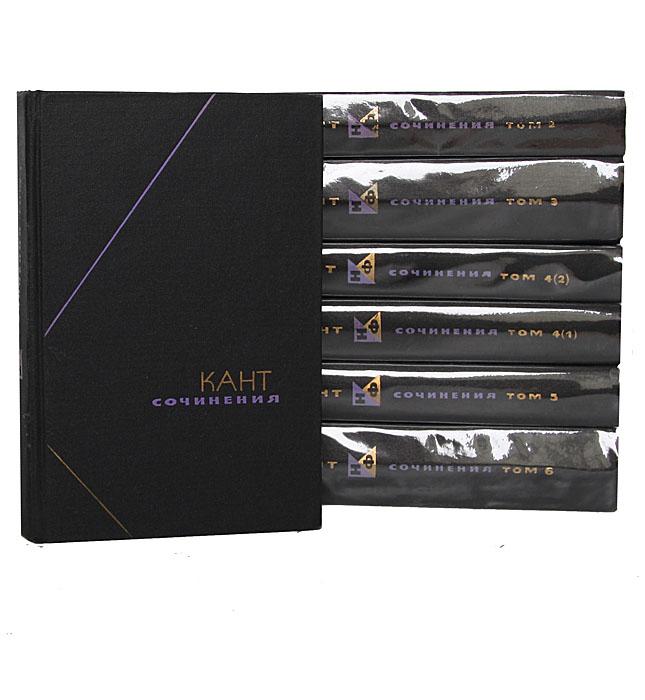 Кант. Сочинения в 6 томах (комплект из 7 книг)