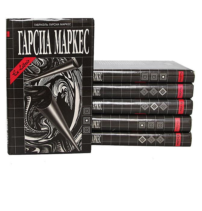 Габриэль Гарсиа Маркес. Собрание сочинений в 6 томах (комплект)