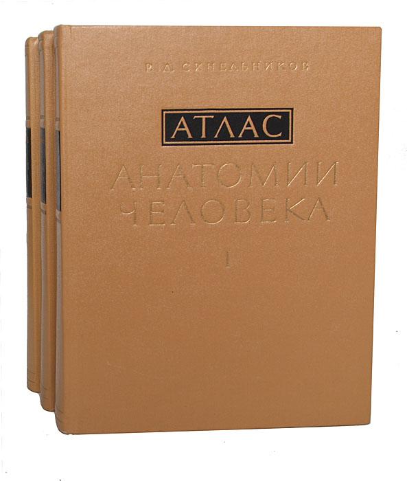 Атлас анатомии человека. В 3 томах (комплект)