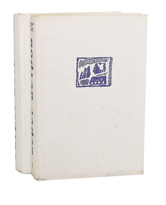 Берег ветров (комплект из 2 книг)