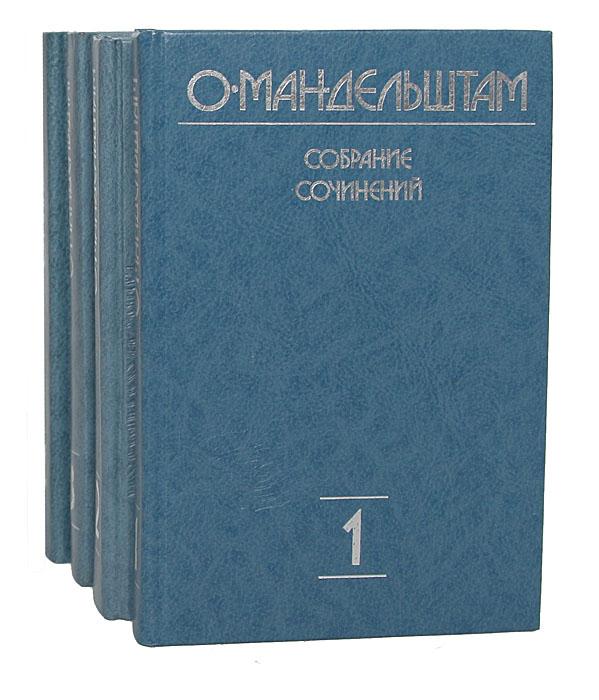 О. Мандельштам. Собрание сочинений в 4 томах (комплект из 4 книг)