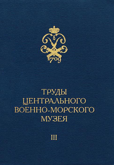 Труды Центрального военно-морского музея. Выпуск 3