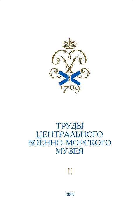Труды Центрального военно-морского музея. Выпуск 2