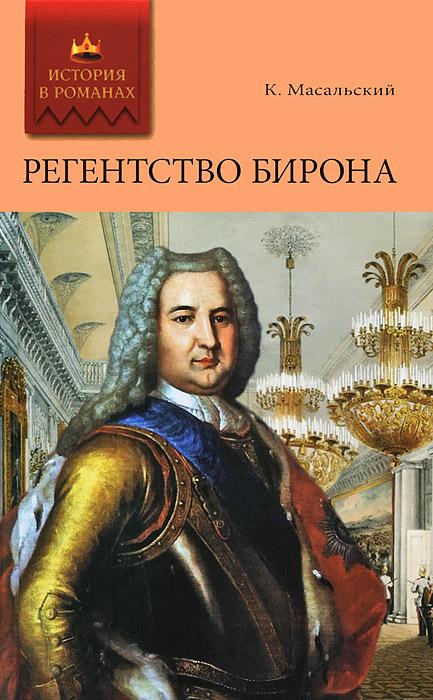 Регенство Бирона. Осада Углича. Русский Икар