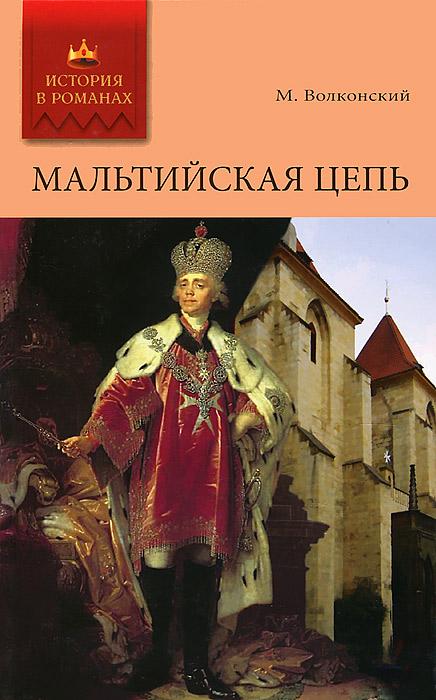 Рецензия  на книгу Мальтийская цепь