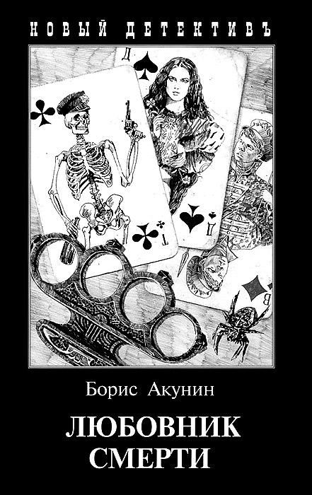 Любовник смерти