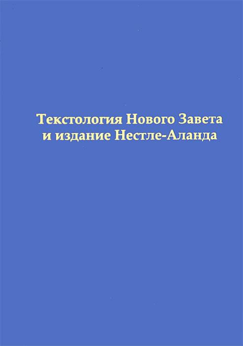 Текстология Нового Завета и издание Нестле-Аланда ( 978-5-86007-699-0 )
