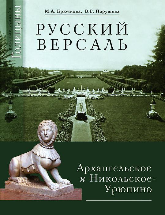 Русский Версаль. Архангельское и Никольское-Урюпино