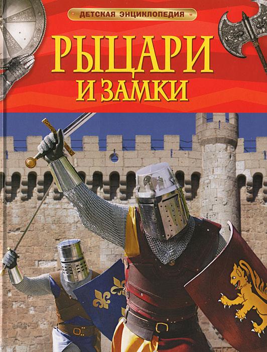Рыцари и замки12296407На страницах этой книги оживает увлекательная эпоха Средневековья. Как строились замки? Какие доспехи носили рыцари? Как проходили рыцарские турниры? Что такое геральдика? В книге Рыцари и замки вы найдете ответы на эти и многие другие вопросы. А красочные иллюстрации превратят чтение в захватывающее путешествие.