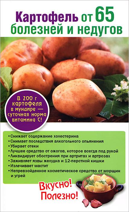 Картофель от 65 болезней и недугов ( 978-5-271-43837-0 )