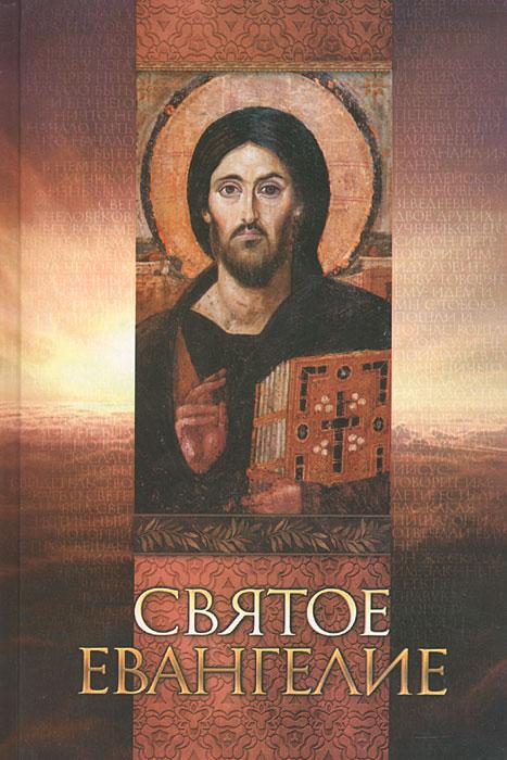 Святое Евангелие ( 978-5-9968-0165-7 )