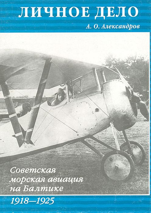 с.тикельтауба и в.степакова советская морская авиация на балтике в войне