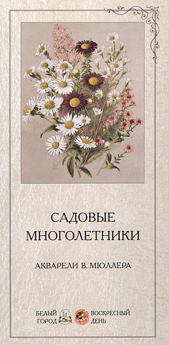 Садовые многолетники (набор репродукций).