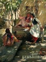 Павел Беньков. 1879-1949: альбом