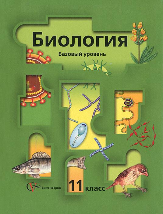 Биология. 11 класс. Базовый уровень