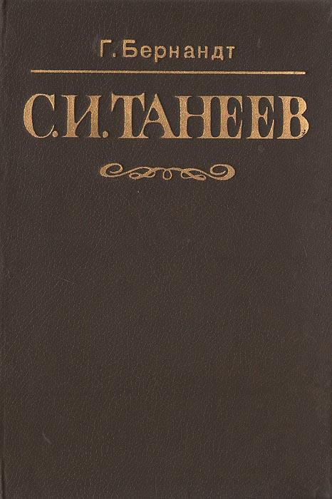 В книге рассказывается о жизни и