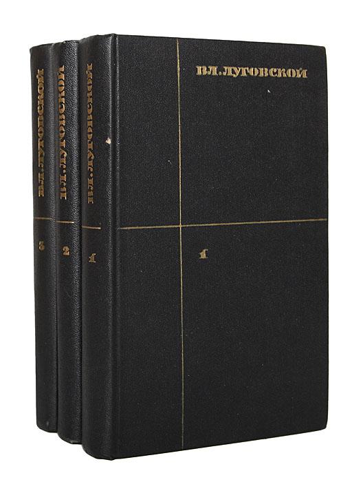 Владимир Луговской. Собрание сочинений в 3 томах (комплект)