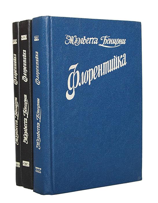 Флорентийка (комплект из 3 книг)