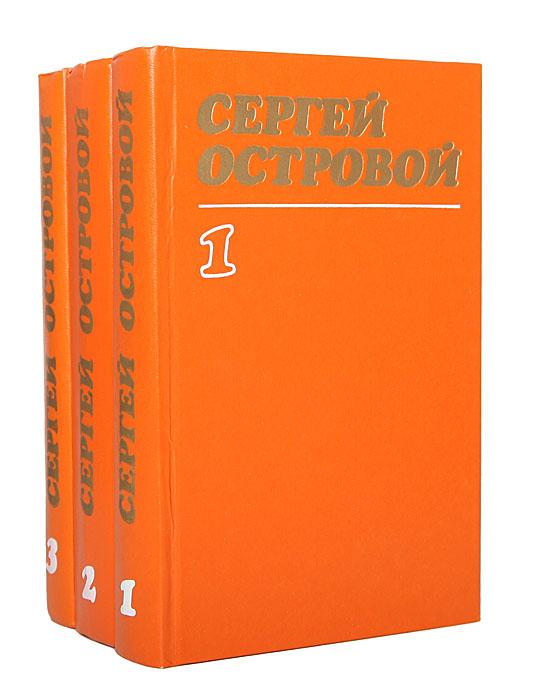 Сергей Островой (комплект из 3 книг)