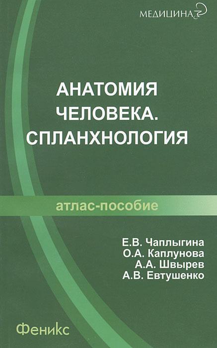 Анатомия человека. Спланхнология. Атлас-пособие ( 978-5-222-20045-2 )