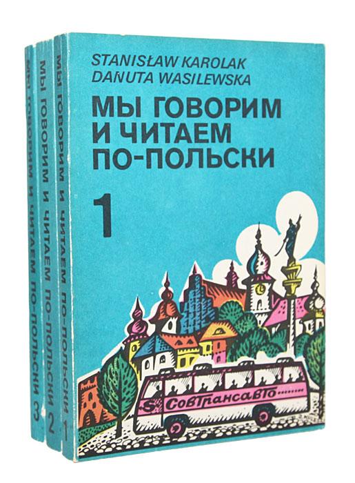 Мы говорим и читаем по-польски (комплект из 3 книг)