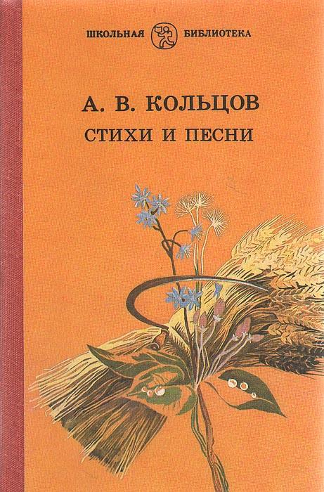 А. В. Кольцов. Стихи и песни