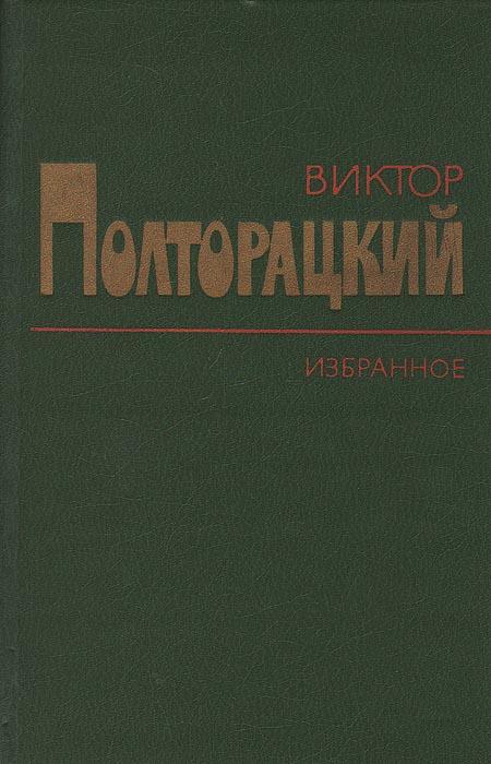 Виктор Полторацкий. Избранное