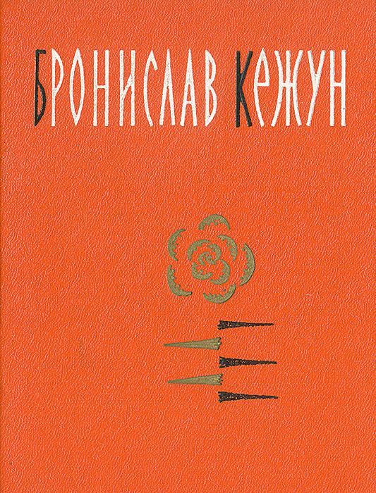 Бронислав Кежун. Лирика