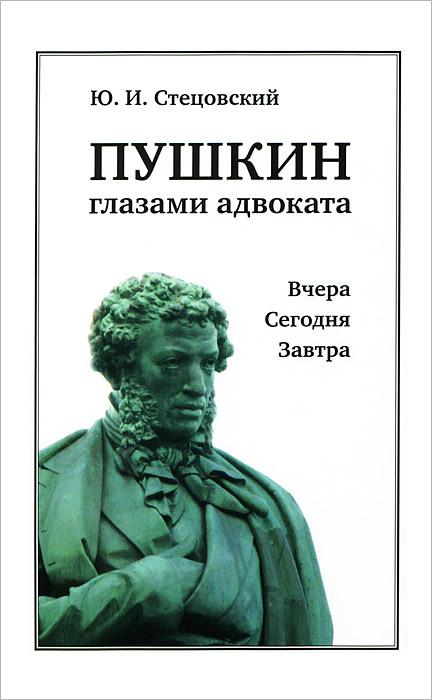 Пушкин глазами адвоката. Вчера. Сегодня. Завтра