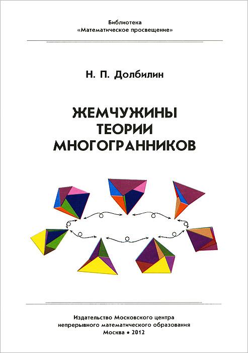 Жемчужины теории многогранников