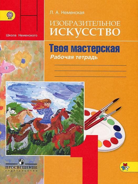 Изобразительное искусство. Твоя ...: bookza.ru/series.php?id=9656