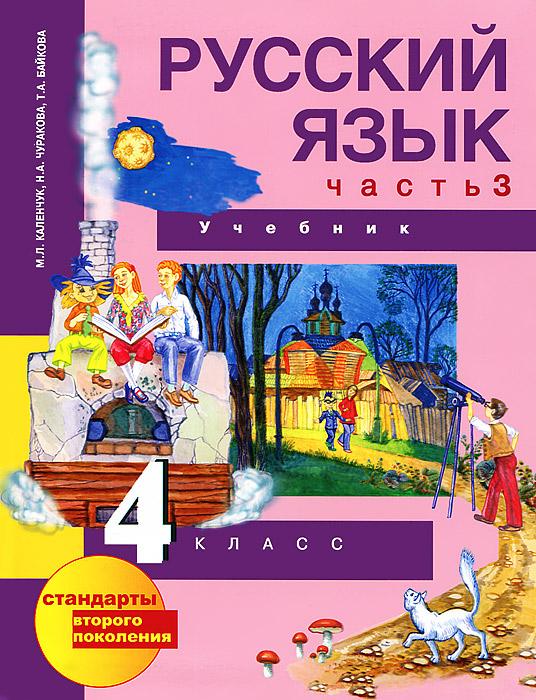Гдз русский язык четвёртый класс