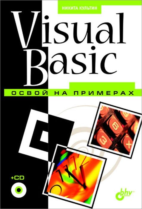Visual Basic. Освой на примерах (+ CD-ROM) ( 5-94157-521-1, 978-5-94157-521-3 )
